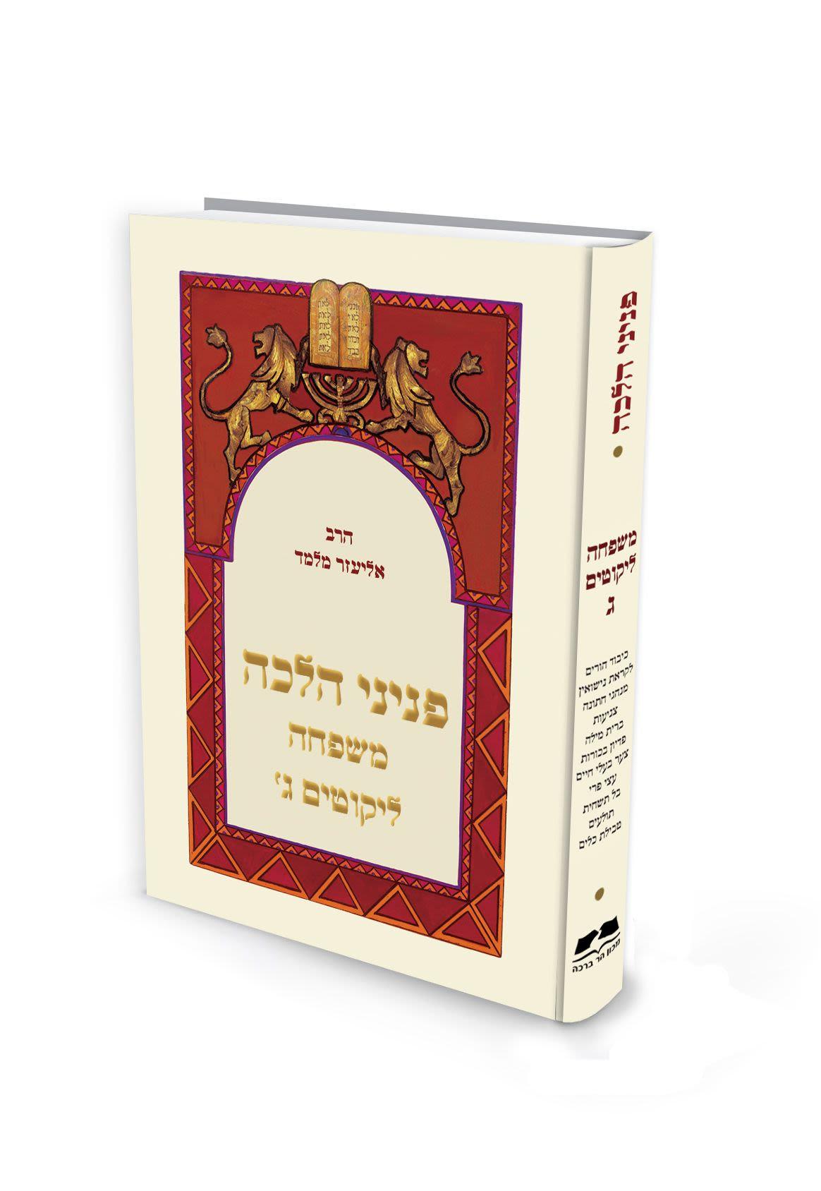 פניני הלכה - ליקוטים בענייני משפחה - הרב אליעזר מלמד