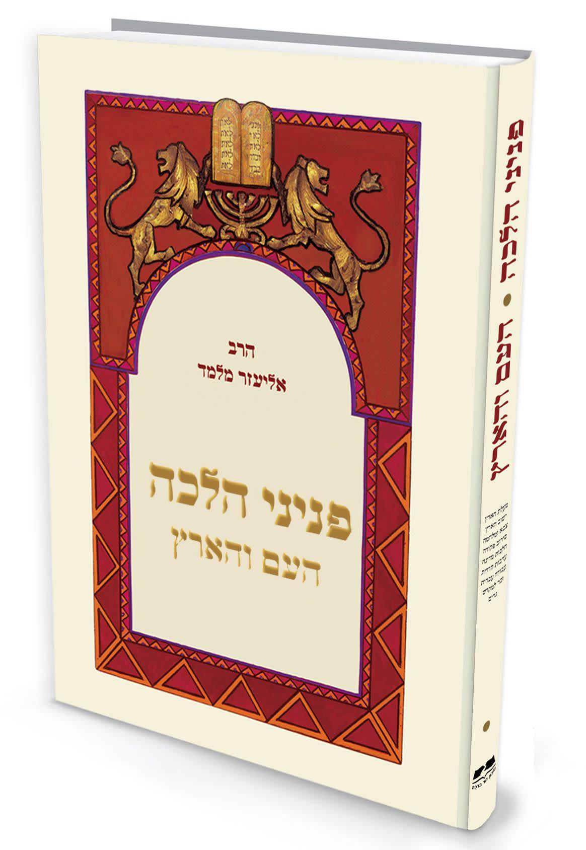 פניני הלכה - העם והארץ ליקוטים - הרב אליעזר מלמד