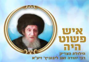 איש פשוט היה - הילולת הצדיק רבי יהודה זאב ליבוביץ'