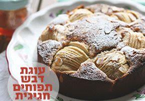 עוגת דבש תפוחים חגיגית