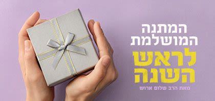 המתנה המושלמת לראש השנה
