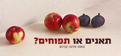 תאנים או תפוחים?