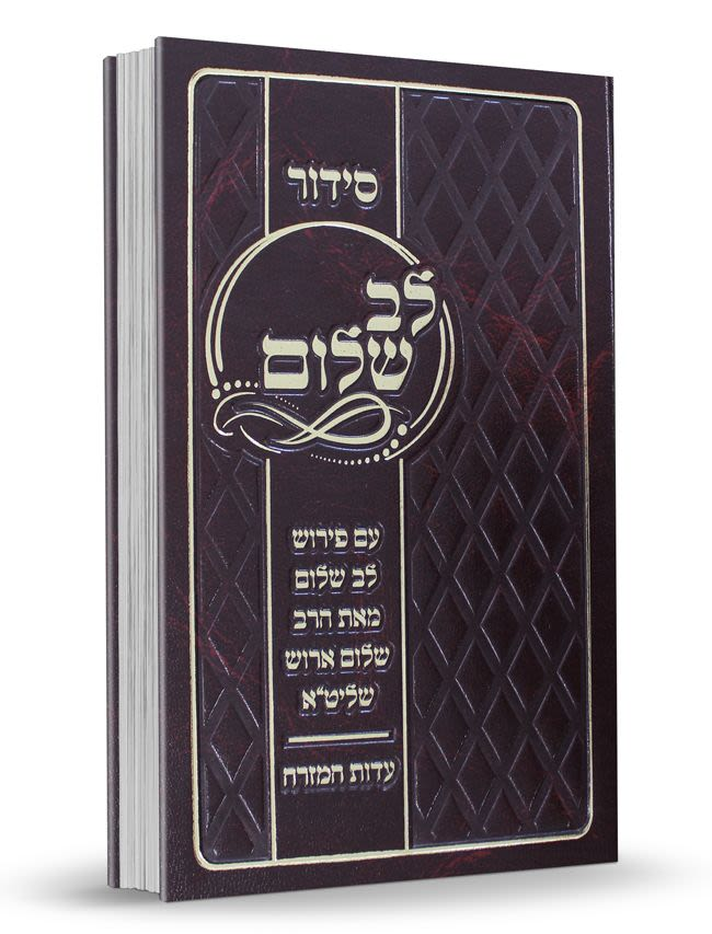 "Siddur ""Lev Shalom"" with Commentary from Rabbi Shalom Arush - Brown"