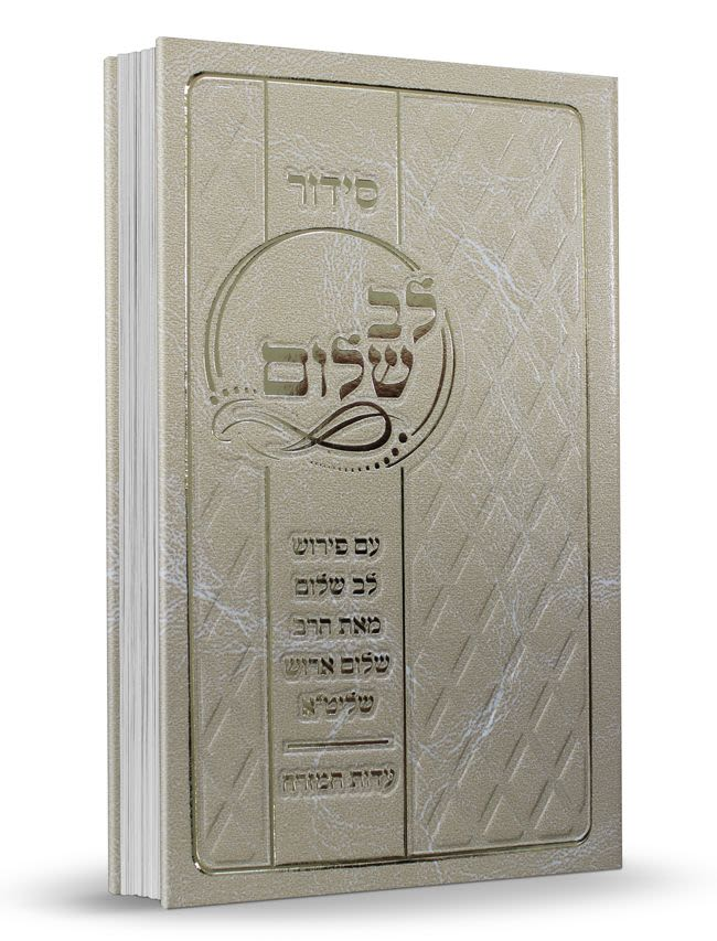 "Siddur ""Lev Shalom"" with Commentary from Rabbi Shalom Arush - White"