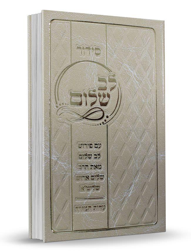 Sidour  LEV SHALOM -Blanc