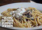 ספגטי פטריות ושמנת חמוצה