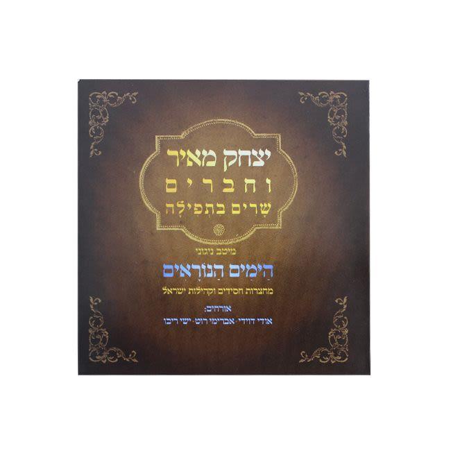 Itzchak Meir und Freunde singen im Gebet - Hohe heilige Tage