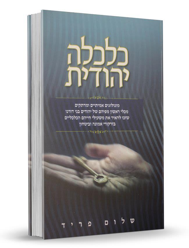 כלכלה יהודית - שלום פריד
