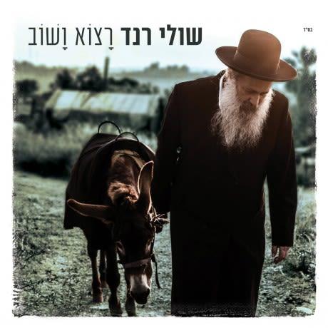 CD - Shuli Rand - Ratzo Veshov