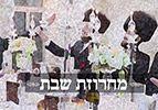 מקהלת מלכות קרליבך וחברים - מחרוזת שבת