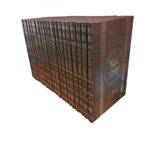 Choul'han Aroukh - Yalqout Yossef - 21  volumes