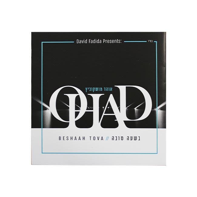 CD Ohad Moshkowitz - Beshaah Tovah
