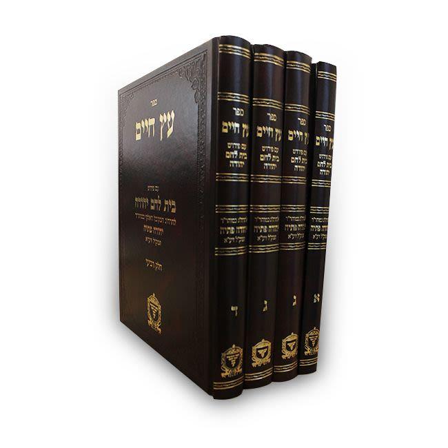 סט עץ חיים עם פירוש בית לחם יהודה - רבי יהודה פתיה ד כרכים