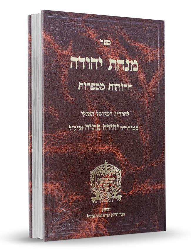 ספר מנחת יהודה עם הרוחות מספרות - רבי יהודה פתיה