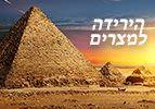 פרשת השבוע תולדות – הירידה למצרים