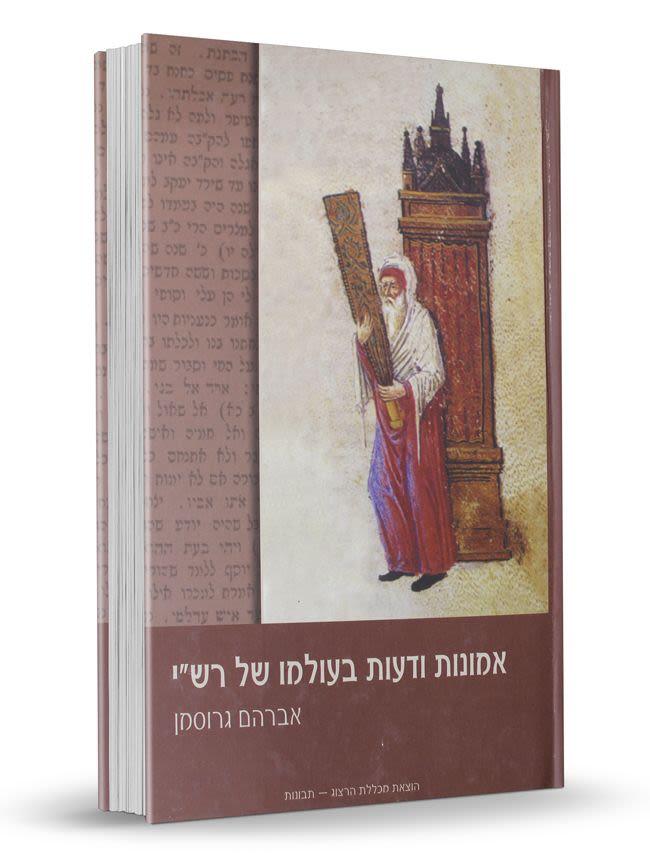 """אמונות ודעות בעולמו של רש""""י - אברהם גרוסמן"""