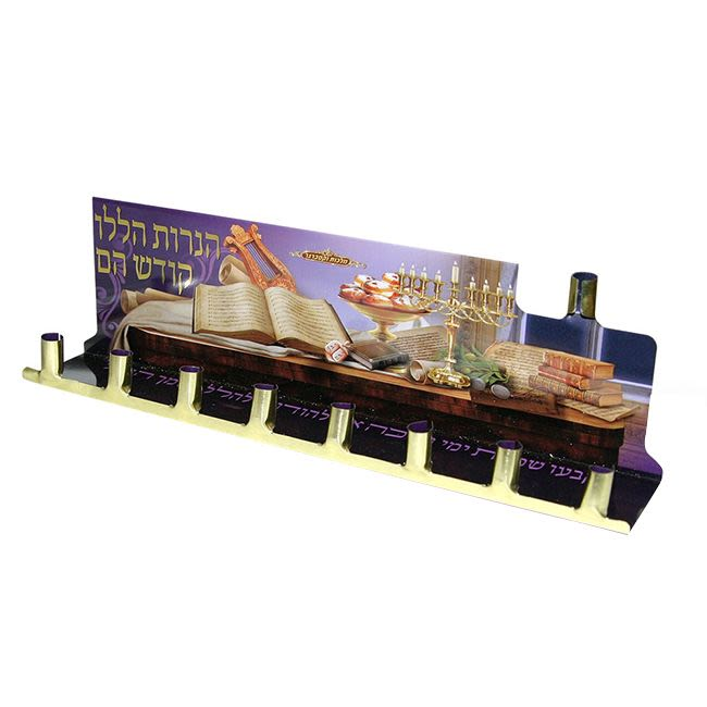 """Hanerot Halalu"" Children Chanuka Menorah"