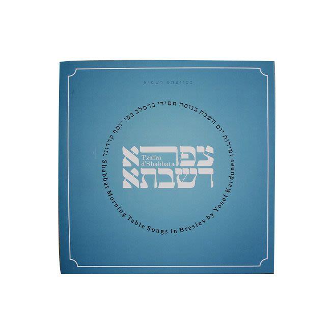 CD Yosef Karduner - Tzafra Deshabta - Canciones de Shabat