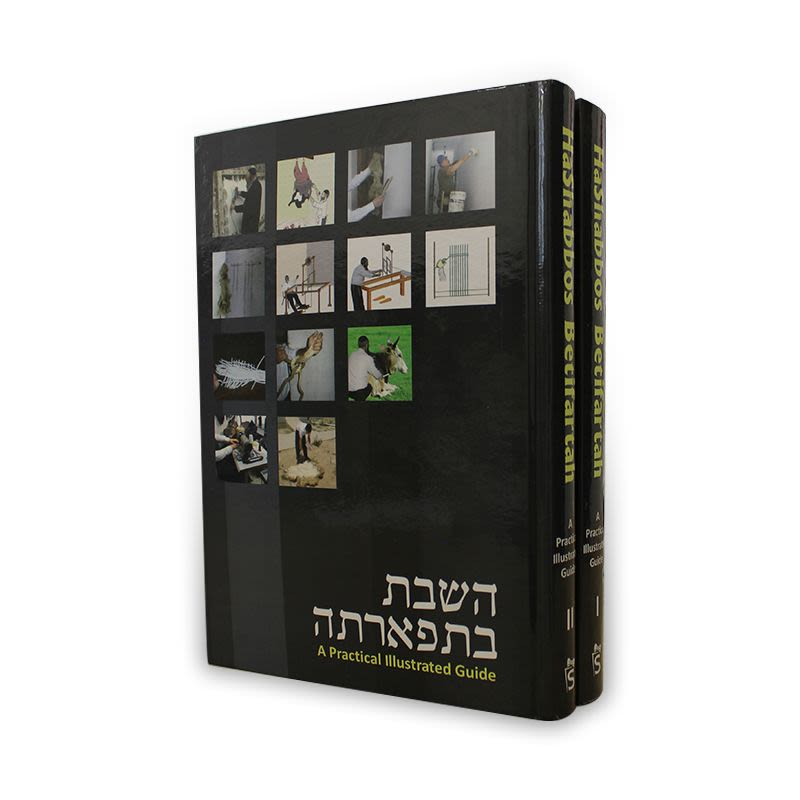 HaShabbos Betifartah --Two Volume Set
