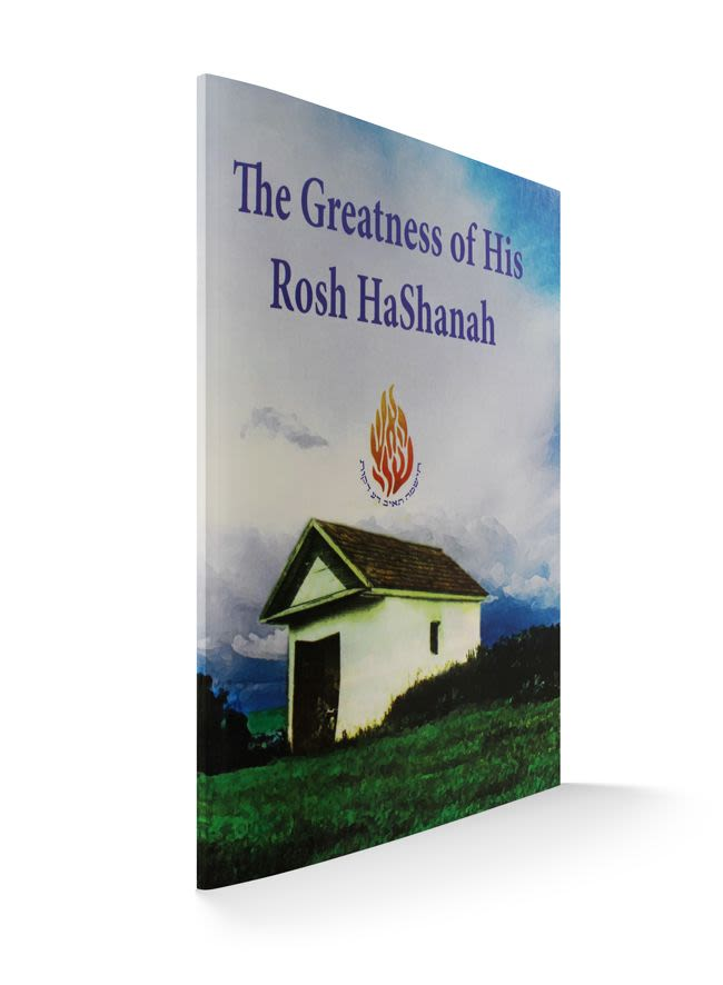 The Greatness of His Rosh Hashana