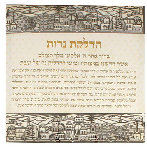 ברכת הדלקת נרות, פלקטה ירושלים
