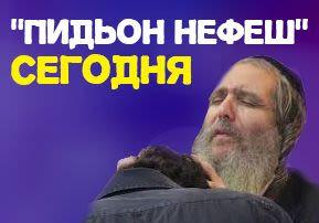"""""""Пидьйон нефеш"""" сегодня"""