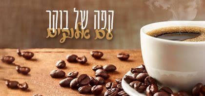 קפה של בוקר עם אלוקים