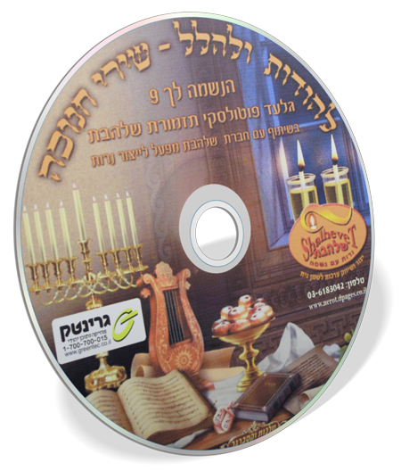 Thank and praise - Hanukkah songs - Shalhevet Orchestra