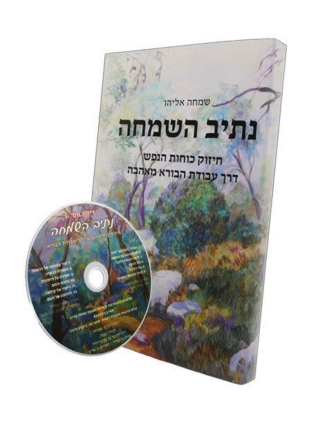 סט נתיב השמחה - הרבנית שמחה אליהו - ספר ודיסק