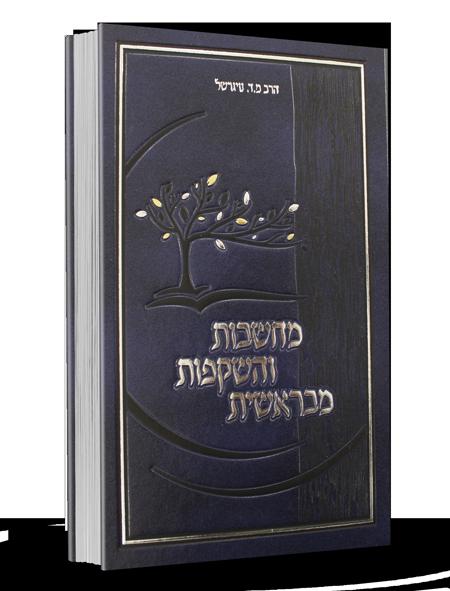 מחשבות והשקפות מבראשית - הרב מרדכי דוד נויגרשל