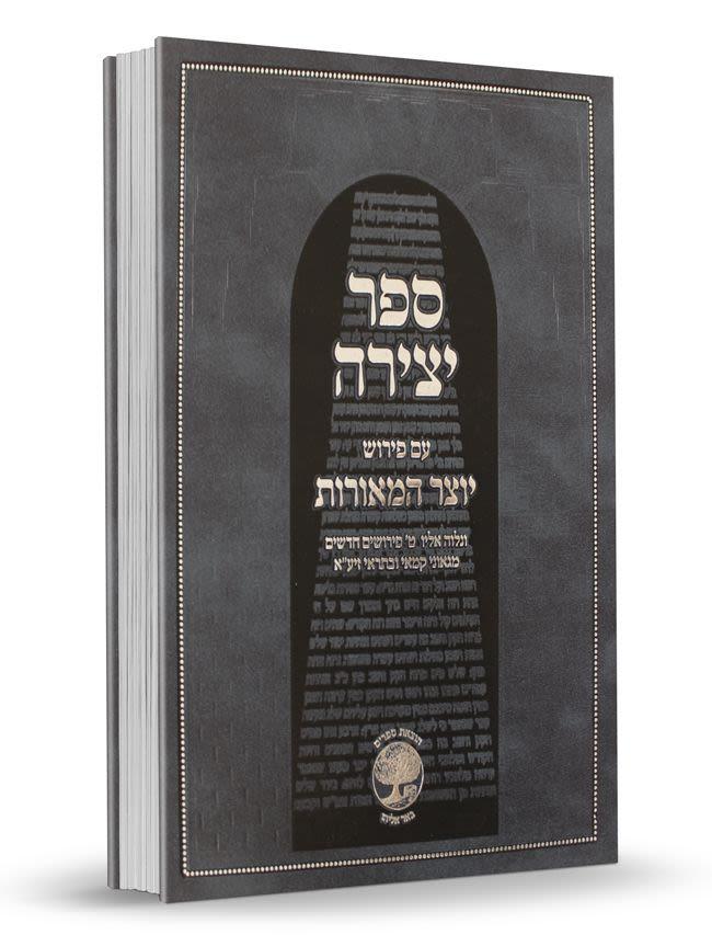 ספר יצירה המיוחס לאברהם אבינו - עם פירוש יוצר המאורות