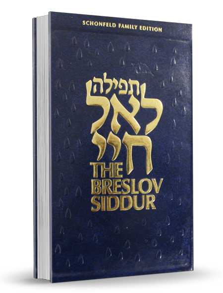 The Breslov Siddur for Shabbat and Yom Tov – Blue