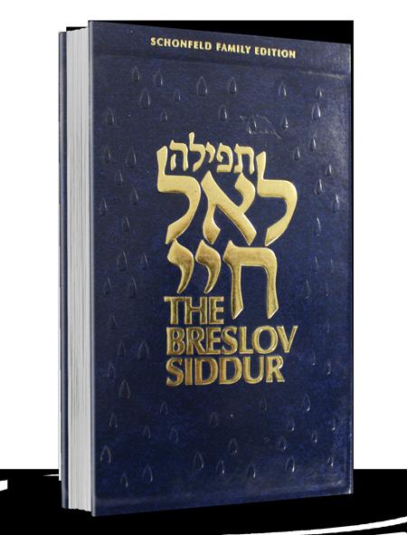 The Breslov Siddur for Shabbat and Yom Tov – Blue