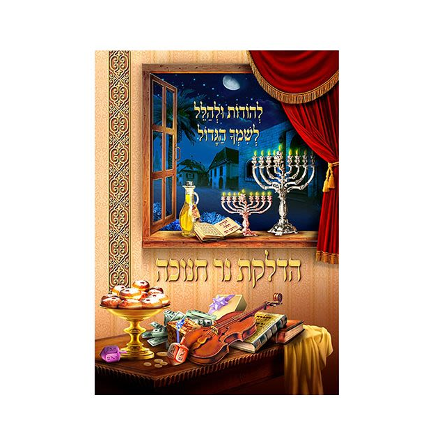 Blessing for Chanuka - Bilingual Hebrew/English