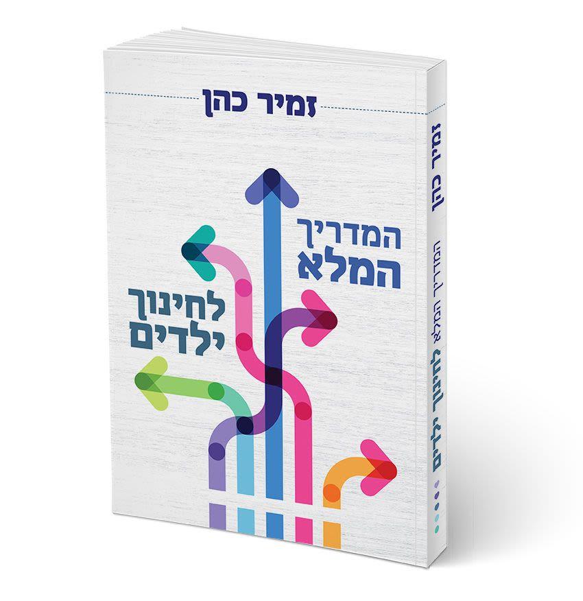 המדריך המלא לחינוך ילדים - הרב זמיר כהן