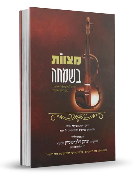 מצוות בשמחה - הרב יצחק זילברשטיין - במדבר דברים