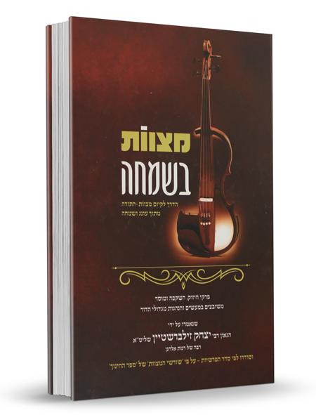 מצוות בשמחה - הרב יצחק זילברשטיין - בראשית שמות ויקרא