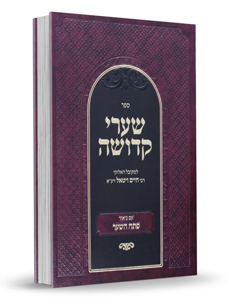 ספר שערי קדושה למקובל הרב חיים ויטאל עם פירוש פתח השער