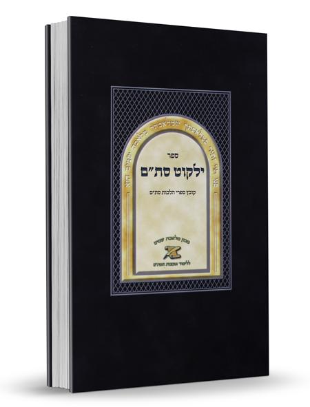 """ילקוט סת""""ם - קובץ ספרי הלכות סת""""ם"""