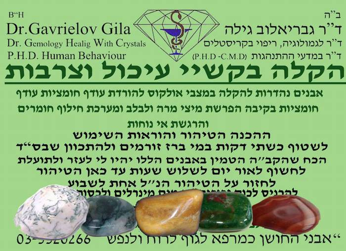 Best Digestion - Set of gemstones - strengthen your digestive system