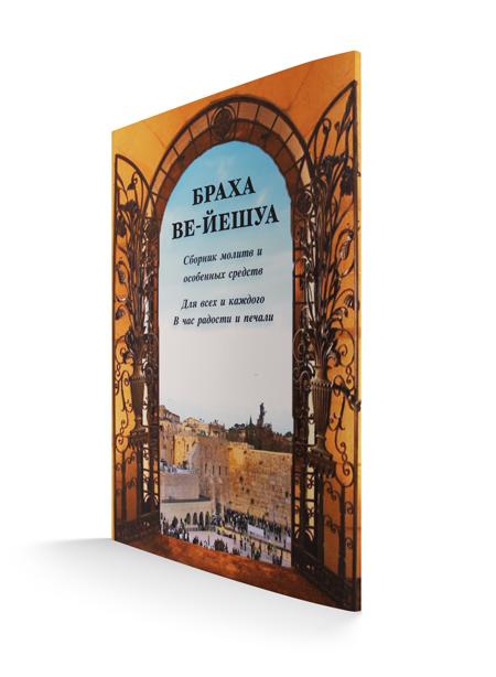 Браха ве-йешуа (сборник молитв и особенных средств)