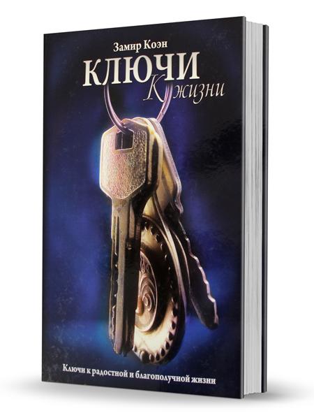 Ключи к жизни