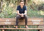שמואל נעמן – לב טהור ויש בי כח