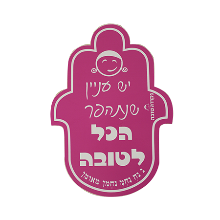 Chamsa Sticker - small pink