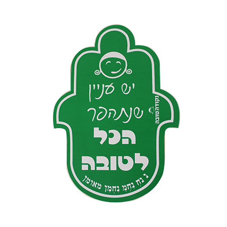 Chamsa Sticker - small green