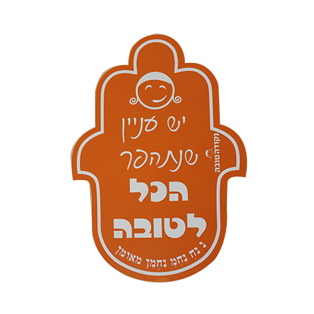 Chamsa Sticker - small orange
