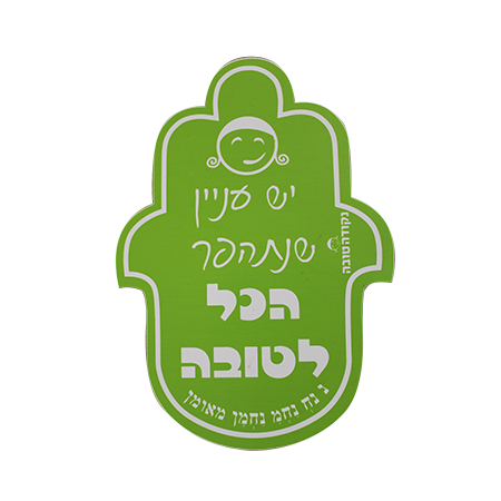 Chamsa Sticker - small light green