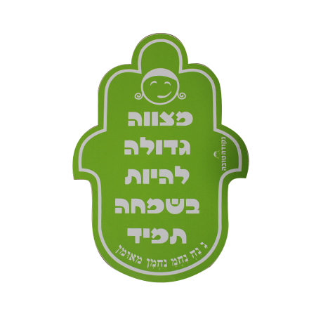 "Chamsa Sticker - big light green - With phrase ""Everything is for the best"" in Hebrew - Measurements: 16 x 23"