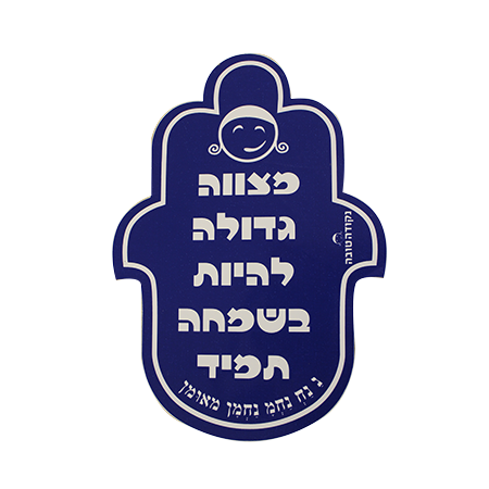 Chamsa Sticker - big blue