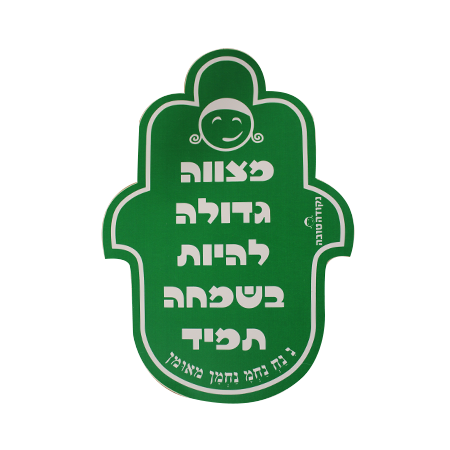 Chamsa Sticker - big green